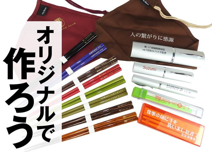 お箸・キッチングッズのオリジナル粗品
