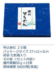 播州素麺15束