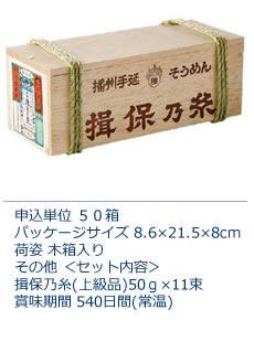 揖保乃糸11束(上級品)