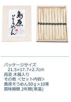 島原そうめん10束(木箱入り)