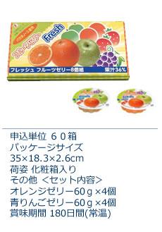 フレッシュフルーツゼリー8個組
