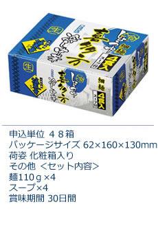 喜多方冷やし中華4食入醤油味