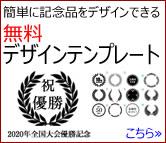 無料オリジナル粗品デザイン
