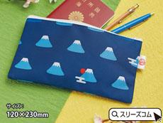 手帳ポーチ:フジヤマ