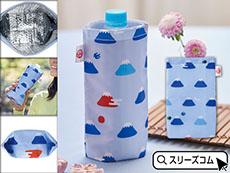 保冷温ペットボトルケース:富士山ポップ