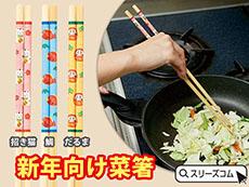 カワイイ菜箸1膳ギフト