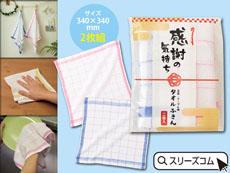 おしぼり布巾2枚セット:感謝のし
