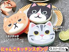 猫キャラグッズ:キッチンスポンジ