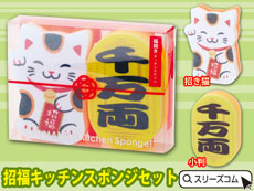 招き猫&小判スポンジ2個セット
