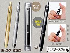 記念品向け3色ボールペン&シャープペン