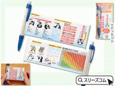 熱中症対策学習ペン