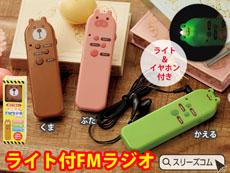 カワイイ高性能FMラジオライト
