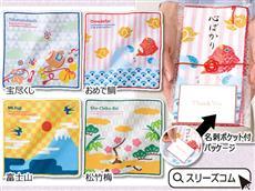 カード対応和風ポップハンカチタオル