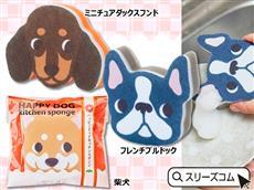 犬キャラグッズ:キッチンスポンジ