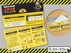 防災イベント用ケース付きマスクセット