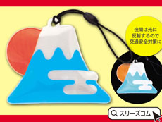 POP富士山の反射板キーホルダー