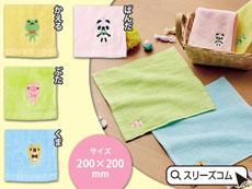 ワンポイント刺繍入りハンカチタオル