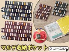 ネコグッズ カード手帳ケース(ポケット5個)