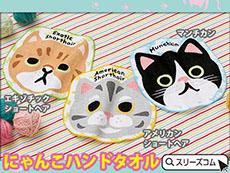 猫キャラグッズ:フェイスタオル