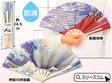 防滴扇子:浮世絵富士山