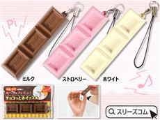 緊急時用防犯チョコレート笛