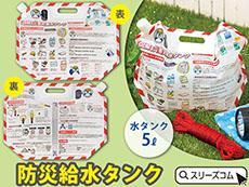 折り畳みレスキュー水バッグ:豆知識