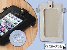 携帯用スマホケース