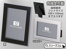 【色指定可能】メタルフォトフレームS