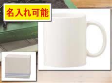 オリジナル用白マグカップ
