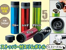【色指定可能】ポピュラーマグボトル