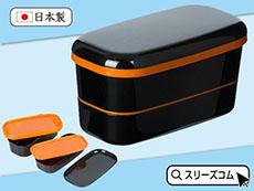 【日本製】2段弁当箱:和風ブラック