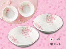 春景色桜小鉢2個組