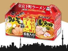 東京らーめん(味噌・醤油)5食セット