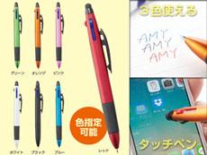 【色指定可能】IT便利3色ボールペン