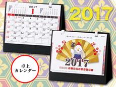 2017年干支表紙の卓上カレンダー