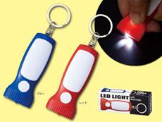 ライトのキーホルダー