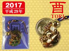 【2017酉(とり)年】えと根付5円玉鈴付