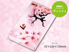 桜柄の箱ティッシュ