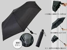 ボタン式自動開閉傘