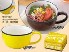 ホーロー風スープカップ