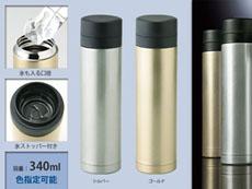 選べる金・銀 保冷温マグボトル340ml