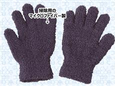 細かくお掃除!手磨き手袋クロス