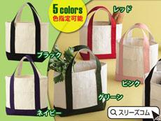 【色指定可能】定番カラートートバッグ
