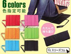 【色指定可能】携帯座布団シート