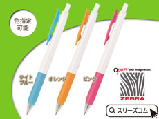 【色指定可能】ゼブラボールペン