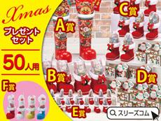 クリスマスくじ引きセット50人用:お菓子とブーツ@約148円