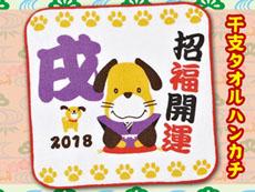 開運招福2018年ハンカチ