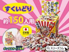 正月すくいどりセット約150人用:迎春キャンディ@約62円