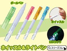 警笛付きライト&ボールペン