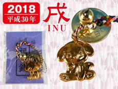 【2018戌(いぬ)年】えと根付5円玉鈴付